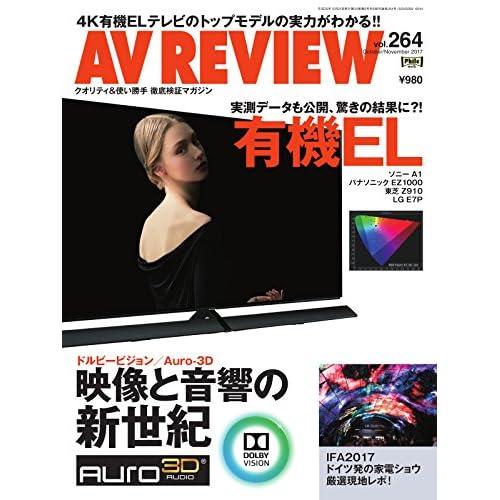 AVレビュー(AV REVIEW) 264号 (2017-09-17) [雑誌]