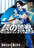 鉄の警察(テツノポリス) (2) (ビッグコミックス)