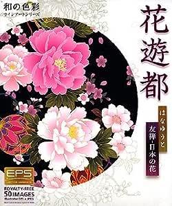 花遊都<友禅~日本の花>