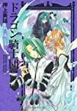 ドラゴン騎士団 異界篇 6 (WINGS COMICS BUNKO)