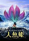 【Amazon.co.jp限定】人魚姫 (2Lサイズブロマイド付き) [DVD]
