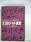 エコロジスト宣言 (1980年)