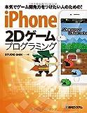 秀和システム STUDIO SHIN 本気でゲーム開発力をつけたい人のための!iPhone2Dゲームプログラミングの画像