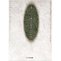 鏡リュウジ 魂の占星術への招待 (Future counselor books)