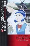 新・カルラ舞う! 10―変幻退魔夜行 (ボニータコミックスα)