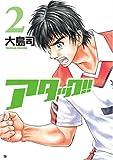 アタック!! 2 (BUNCH COMICS)