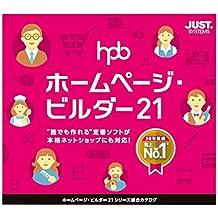 ホームページ・ビルダー21シリーズ総合カタログ|ダウンロード版