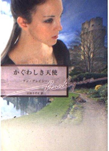 かぐわしき天使 (ハーレクイン文庫 158)の詳細を見る
