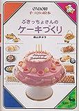手づくりの絵本 8―8 ぶきっちょさんのケーキづくり