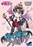 あくまでファミリア 1 (夢幻燈コミックス)