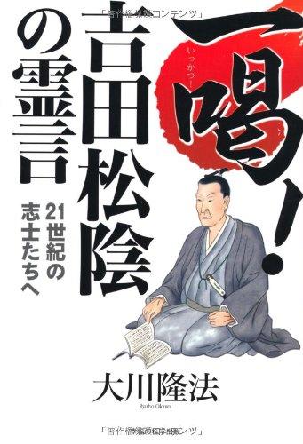 一喝 吉田松陰の霊言 (OR books)