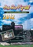みんなの甲子園2012 ~第84回選抜高等学校野球大会全記録~ [DVD]の画像