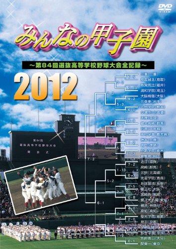 みんなの甲子園2012 〜第84回選抜高等学校野球大会全記録〜 [DVD] -