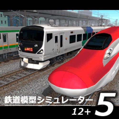 鉄道模型シミュレーター5 12+ [ダウンロード]