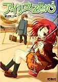 アイリス・ゼロ 2<アイリス・ゼロ> (コミックアライブ)