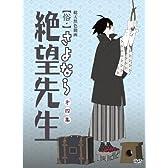 俗・さよなら絶望先生 第四集【特装版】 [DVD]