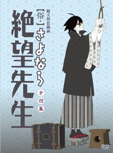 俗・さよなら絶望先生 第四集【通常版】 [DVD]の詳細を見る