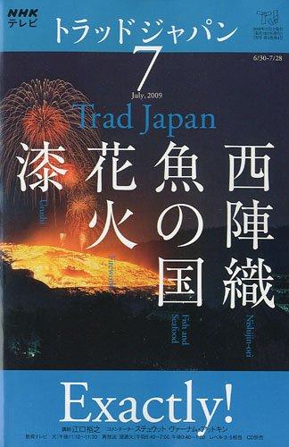 NHK テレビ Trad Japan ( トラッドジャパン ) 2009年 07月号 [雑誌]の詳細を見る