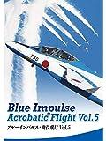 ブルーインパルス・曲技飛行 Vol.5