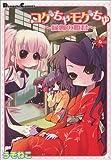 コゲちゃモゲちゅ—縁側の姫君 (電撃コミックス EX 107-1)