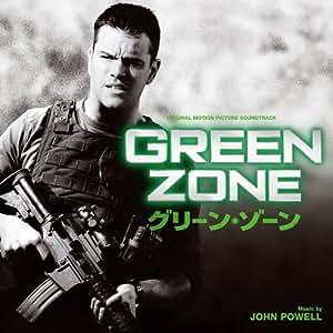 オリジナル・サウンドトラック『GREEN ZONE』 グリーン・ゾーン