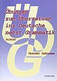 ドイツ語の作法と文法