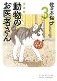 愛蔵版 動物のお医者さん 3 (花とゆめCOMICSスペシャル)
