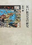江戸社会史の研究