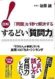 【バーゲンブック】 するどい質問力!