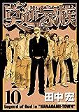 莫逆家族(10) (ヤングマガジンコミックス)