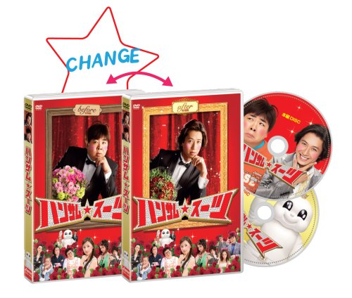 ハンサム★スーツ スペシャル・エディション 初回限定チェンジング仕様 [DVD]の詳細を見る