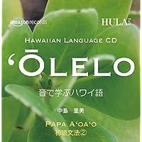 【Amazon.co.jp限定 】Hawaiian Language CD Olelo音で学ぶハワイ語Papa AOAO初級文法 2