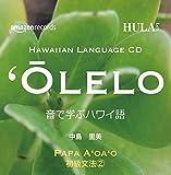 【Amazon.co.jp限定】Hawaiian Language CD Olelo音で学ぶハワイ語Papa AOAO初級文法 2
