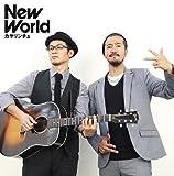 New World / カサリンチュ