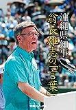玉城デニー氏、沖縄県知事選、当選確実