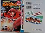 Orange 第2巻 (少年チャンピオン・コミックス)