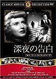 深夜の告白 [DVD] FRT-118