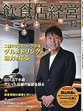 飲食店経営2018年12月号 (グルメドリンクの魅力を探る/下半期大ヒット店舗の秘密を探る)