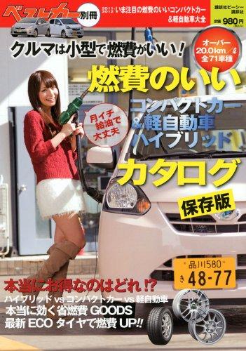 いま注目の燃費のいい軽&コンパクトカー大全 (別冊ベストカー)
