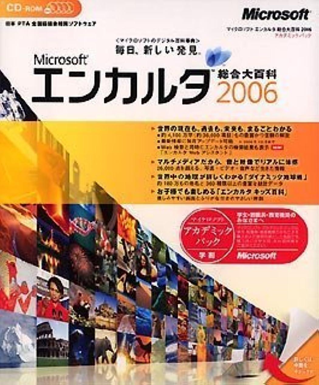 まあ報告書氷Encarta 総合大百科 2006 CD-ROM アカデミックパック