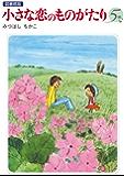小さな恋のものがたり 電子特別編集版 第5巻
