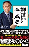 池上彰の世界から見る平成史 (角川新書)