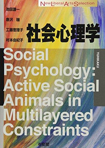 社会心理学 (New Liberal Arts Selection)の詳細を見る
