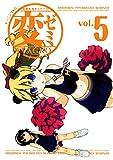 変ゼミ(5) (モーニングコミックス)