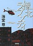 極北ラプソディ (朝日文庫) 画像