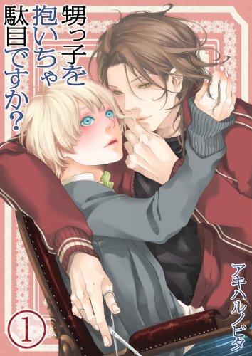 甥っ子を抱いちゃ駄目ですか?(1) (純情男子X!)の詳細を見る