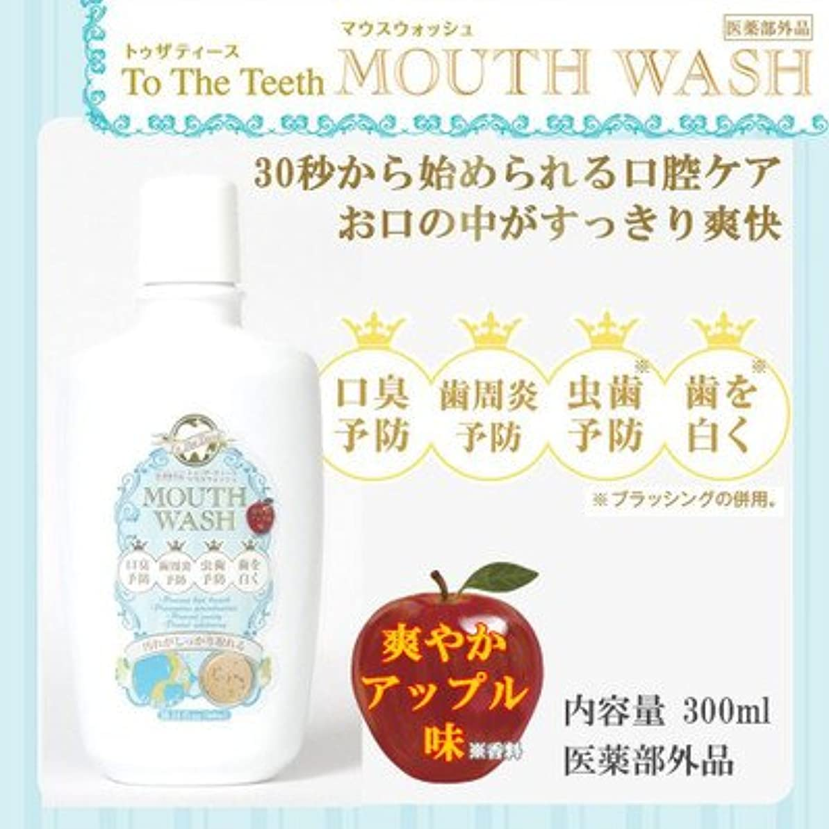 囲む高潔な生産性To The Teeth(トゥ?ザ?ティース) マウスウォッシュ 医薬部外品 300ml