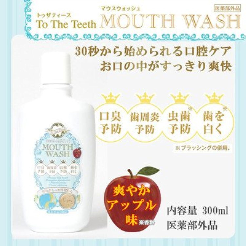 ライバルポインタより平らなTo The Teeth(トゥ?ザ?ティース) マウスウォッシュ 医薬部外品 300ml