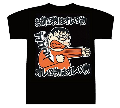 【ノーブランド品】おもしろTシャツ「ジャイアン」お前の物はオレの物 オレの物はオレの物 天神名物 (LL, ブラック)