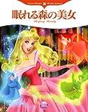 ディズニープリンセス プレミアム コレクション 眠れる森の美女 (ディズニー物語絵本)